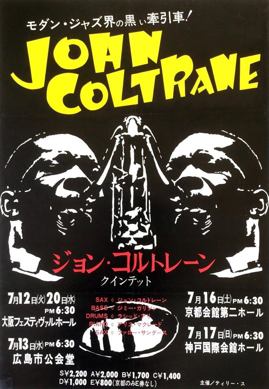 john coltrane  u2013 exceptionally rare 1966 japan tour concert